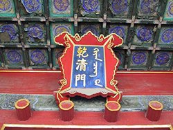 Plaque at the Forbidden City in Beijing, China, in both Chinese (left - pinyin: qian qing men) and Manchu (right - romanized: kiyan cing men)